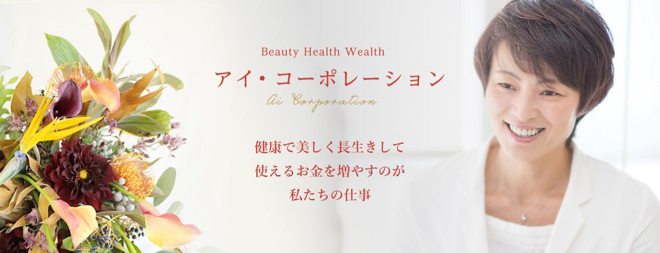 アイ・コーポレーション 健康で美しく長生きして 使えるお金を増やすのが 私たちの仕事